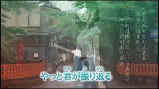 【ニコカラ】 雨の帳の先、彼女は振り返っ