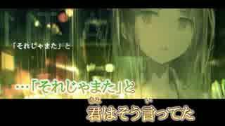 【ニコカラ】 雨に花束を (Off Vocal)