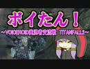 【Titanfall 2】 ゆかりんフォール!#2 【VOICEROID実況】