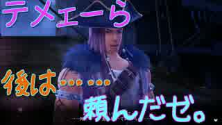 【PS4】シリーズ初心者が難易度地獄でイー