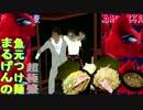 まるげんの魚元つけ麺 超極盛(動画途切れ&