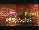 【Dead By Daylight】ツンデレメグちゃんと行くPart37【ゆっくり実況】