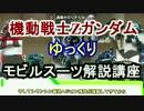 【機動戦士Zガンダム】バイアラン 解説 【ゆっくり解説】part21
