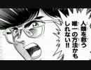 ゆっくりMMR紹介第9章~1999人類大審判の日~