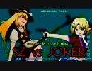 Cookie☆割れtale最終決戦JOKERvsSZ 最後の時間 BBアニメ(Gルート)