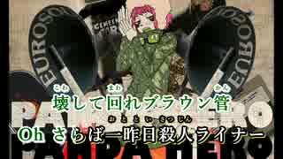 【ニコカラ】 パンダヒーロー メガテラ