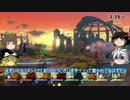 【ゆっくり実況】スマブラ for WiiUを極端に遊びまくれ!【Part29】