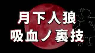 【クッキー☆人狼】月下闇鍋☆ 3村目