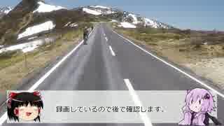 ニンジャが出て疾走る!【02志賀草津道路