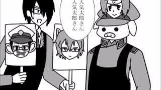 【手書き実況】不人気太郎と愉快な仲間た