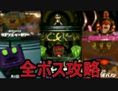 【スプラトゥーン2】全ボス攻略!弱すぎた強敵たち クリア後