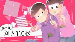 【おそ松さん人力・手描き】利き110松第二弾!【110がいっぱい】