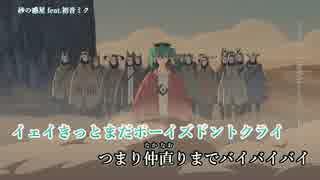 【ニコカラ】砂の惑星《off vocal》-2