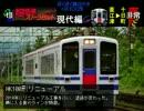 【電車でGO!】運転士 東北きりたん[現代編]
