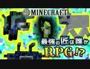 【日刊Minecraft】最強の匠は誰かRPG!?ワイルドな森へ編【4人実況】