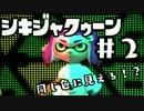 【スプラトゥーン2】色弱ゥーン #2【実況】