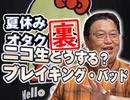 #188裏 岡田斗司夫ゼミ『ブレイキング・