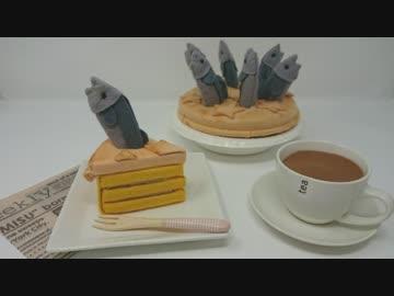 あの「見た目が恐ろしいパイ」フェルトで作ってみた【スターゲイジー】