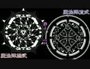 【コモンズ】魔法陣素材動作サンプル2
