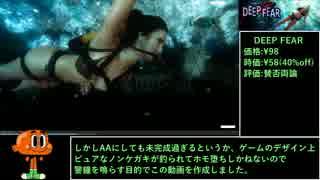 【59円】Deep_Fear【賛否両論】