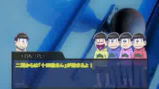 【卓ゲ松】LACK RACK【年中松KP】part2