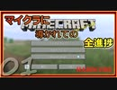 【Minecraft】マイクラに導かれての全進捗 第01話【ゆっくり実況】