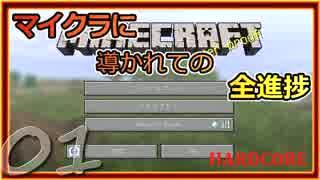 【Minecraft】マイクラに導かれての全進捗
