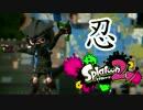 【Splatoon2】平成の忍者が無双仕るxxx