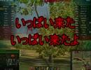 【WoT】ゆっくりテキトー戦車道 T95編 第86回「リスペクトだよ?」