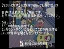 【SZBH方式】松野家のなんでもない感じ3【コメント専用無音動画】
