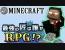 【日刊Minecraft】最強の匠は誰かRPG!?ワイルドな森へ編2日目【4人実況】