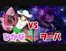 【ポケモンSM】カプ・テテフと頂点を目指す星虹杯【VSヲーバさん】