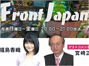 【Front Japan 桜】権力抗争の本質は利権争奪戦だ / 権力抗争...