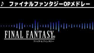 【波形&FM音源】 ファイナルファンタジー