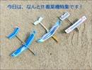 Iで。紙飛行機動画。7月25日 複葉機3兄弟!?