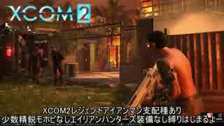 【XCOM2】レジェマン縛りプレイpart1【ゆっくり実況】