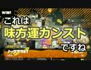 【スプラトゥーン2】味方運S+カンストホクサイ【実況】