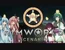 【RimWorld】姉妹と姉妹と時々マキマキ #00【VOICEROID実況】