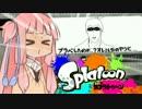 【Splatoon2】S+あかねとずん子のガチマ