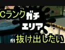 【スプラトゥーン2】ガチエリアで負けられない一戦!Part4【スイッチ】