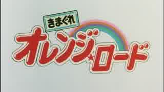 【60fps化】きまぐれオレンジ☆ロード OP集