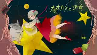 【ニコカラ】オオカミと少女 / 鎖那 (On