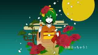 【GUMI】新宿人魚姫/Jille.Starz☆