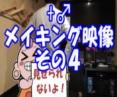 +♂ メイキング映像 part4【mega&タラチオ&愛の戦士】