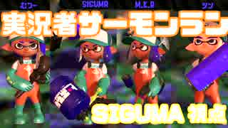 【スプラトゥーン2】実況者サーモンラン