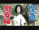 韓国【慰安婦財団】の、10億円はもう無い ⇒ 新たな「アニメ」を捏造 !