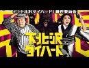 下北沢ダイハード~人生最悪の一日~ PV