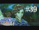 【実況】蒼き革命のヴァルキュリア#39「Let's 陸竜!」