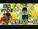 【モンスト実況】憤怒のラースを運極へ【運極97体目】