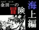 【ゆっくり実況】7th JOJO 金田一の冒険 -海上-【Part4】
